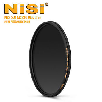 NiSi  MC CPL 55mm DUS Ultra Slim PRO 超薄多層鍍膜偏光鏡 (公司貨)