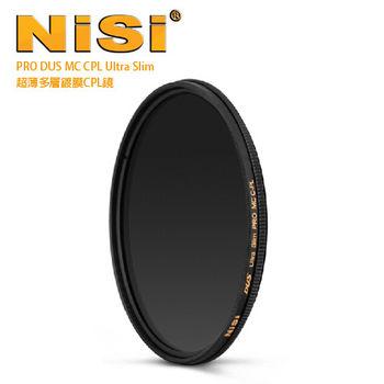 NiSi  MC CPL 52mm DUS Ultra Slim PRO 超薄多層鍍膜偏光鏡 (公司貨)
