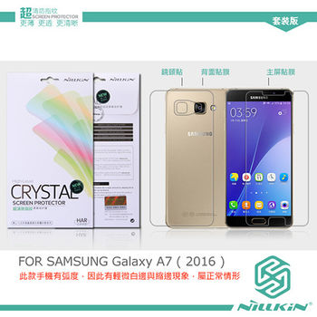 【NILLKIN】SAMSUNG Galaxy A7(2016) 超清防指紋保護貼