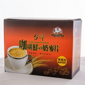 【TGC】台灣古坑咖啡鮮奶麥片-10包