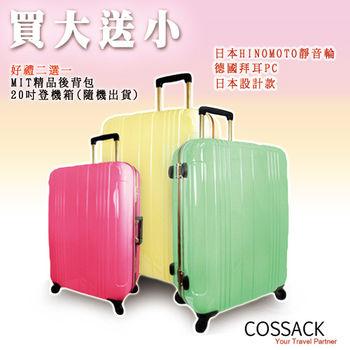 活動【超值大+小】COSSACK PRACTICAL實質系列II代 29吋 德國PC拜耳 鋁框 行李箱 旅行箱 2026