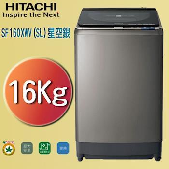 【日立 HITACHI】16KG 變頻洗衣機 SF160XWV
