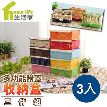 【HL生活家】功能硬式附蓋收納盒三件組~6格、8格、18格各1(HL-046)