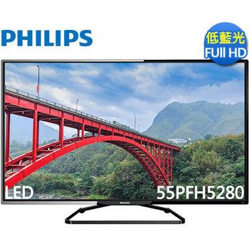 送安裝+電扇《PHILIPS飛利浦》55吋 低藍光FHD LED液晶 55PFH5280