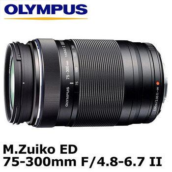 OLYMPUS M.ZUIKO DIGITAL ED 75-300mm F4.8-6.7 II (公司貨)