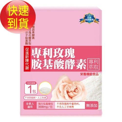UDR 日本專利玫瑰胺基酸酵素x3盒(快速到貨)