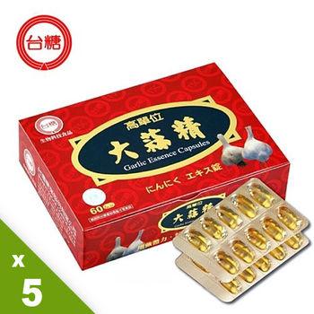 【台糖】大蒜精5入(共300粒)