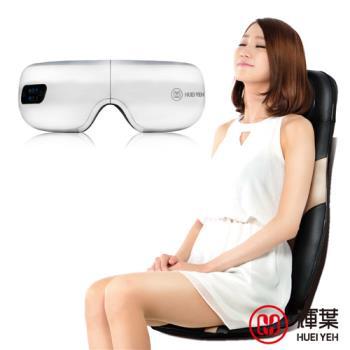 輝葉 舒壓組合 晶亮眼+4D溫熱手感按摩墊