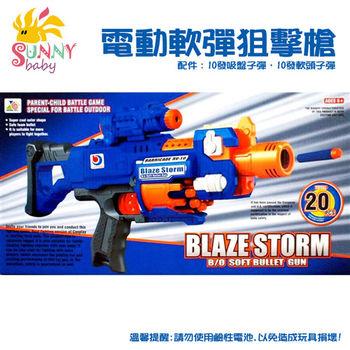 【Sunnybaby生活館】電動軟彈狙擊槍20發(小)