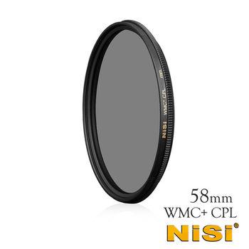 NISI 耐司 WMC+ 58mm CPL 超薄框多層鍍膜偏光鏡