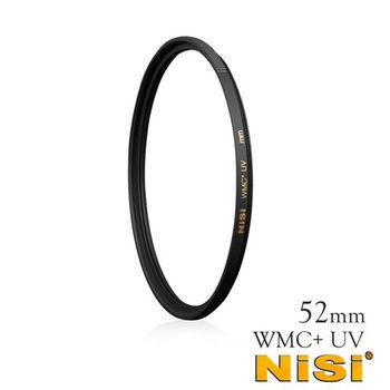 NISI 耐司 WMC+ 52mm UV 超薄框多層鍍膜 UV鏡