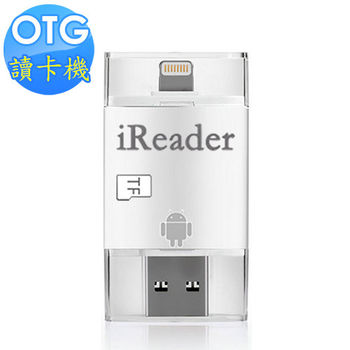 《MCK》 3in1 OTG 三合一讀卡機(APPLE/Android/windows 三用) (白色)