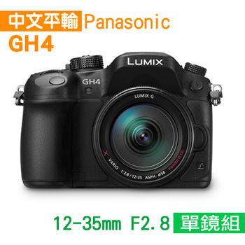 【64G+副電】Panasonic Lumix DMC-GH4 A12-35mm單鏡組*(中文平輸)