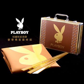 PLAYBOY 豪華時尚精裝麻將組 (庫)24H快速到貨
