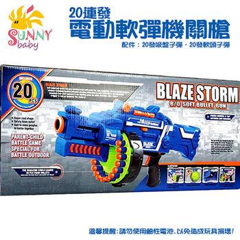 【Sunnybaby生活館】20連發電動軟彈機關槍40發(大)