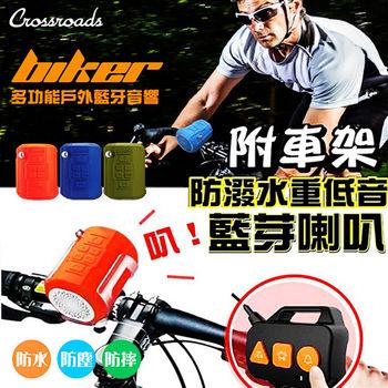 Crossroads BIKER 一鍵免持通話 戶外防潑水藍芽喇叭(附車架腳踏車專用) 軍規防摔 內建警示鈴