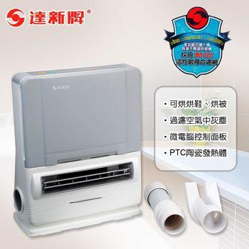 【達新牌】 微電腦負離子陶瓷電暖烘被機TH-8306