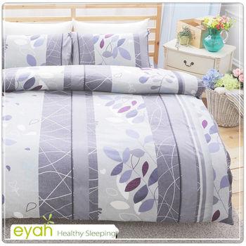 eyah【LV紫色幽戀】雙人加大四件式精梳純棉被套床包組