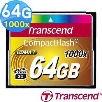 【創見Transcend】64G 頂級旗艦款 1000x CF 記憶卡