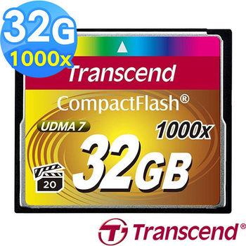 【創見Transcend】32G 頂級旗艦款 1000x CF 記憶卡