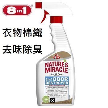 【美國8in1】自然奇蹟-衣物棉織品去味除臭噴劑 (24oz)