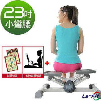LAFIT全能活氧踏步機