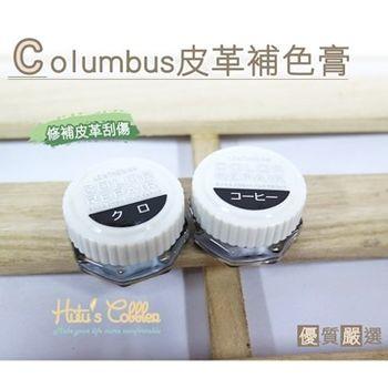 ○糊塗鞋匠○ 優質鞋材 K09 日本哥倫布斯Columbus皮革補色膏-瓶