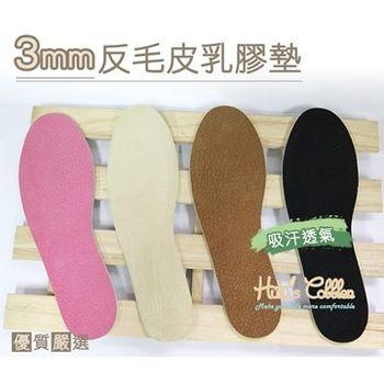 ○糊塗鞋匠○ 優質鞋材 C47 台灣製造 3mm豬皮透氣乳膠鞋墊-3雙