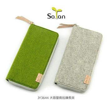 【SoTan 素然主張】JY3644 大容量側拉鍊長夾 環保材質 皮夾 手拿包