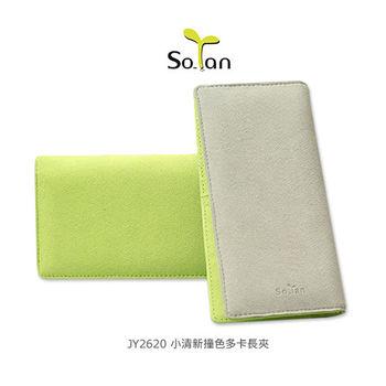 【SoTan 素然主張】JY2620 小清新撞色多卡長夾 環保材質 皮夾 手拿包