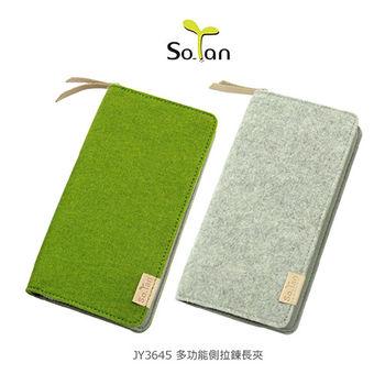 【SoTan 素然主張】 JY3645 多功能側拉鍊長夾 環保材質 皮夾 手拿包