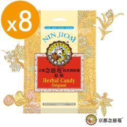 枇杷潤喉糖東森購物服務電話-原味(20g/包)x8包