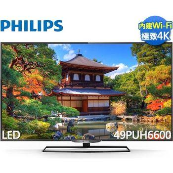 促銷↘《PHILIPS飛利浦》49吋 4K聯網液晶 49PUH6600
