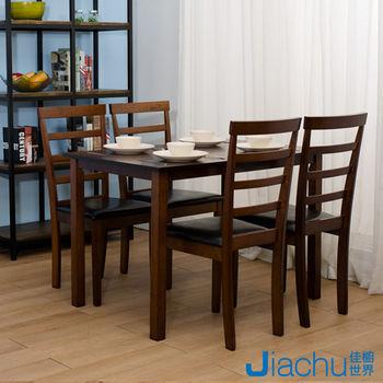 【Jiachu 佳櫥世界】Betty貝蒂一桌四椅(2色)