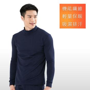 3M吸濕排汗技術 保暖衣 發熱衣 台灣製造 男款半高領 丈青
