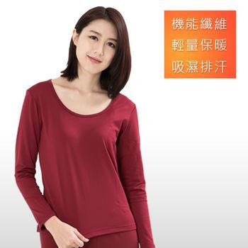 3M吸濕排汗技術 保暖衣 發熱衣 台灣製造 女款U領 酒紅