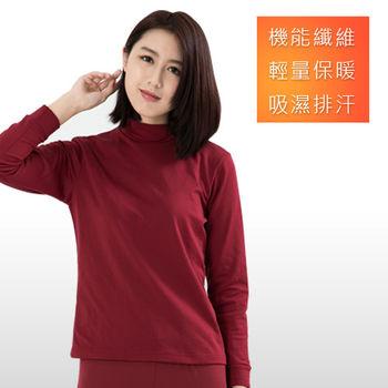 3M吸濕排汗技術 保暖衣 發熱衣 台灣製造 女款半高領 酒紅