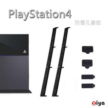 [ZIYA] PS4 遊戲主機防塵孔塞與防塵網