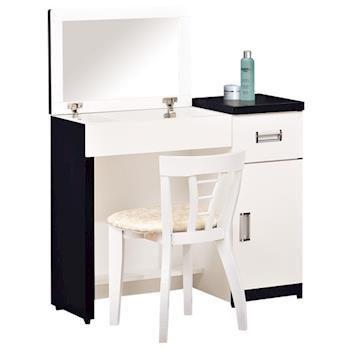 【時尚屋】[G16]黑白配2.9尺可掀式鏡台-含椅子G16-045-4