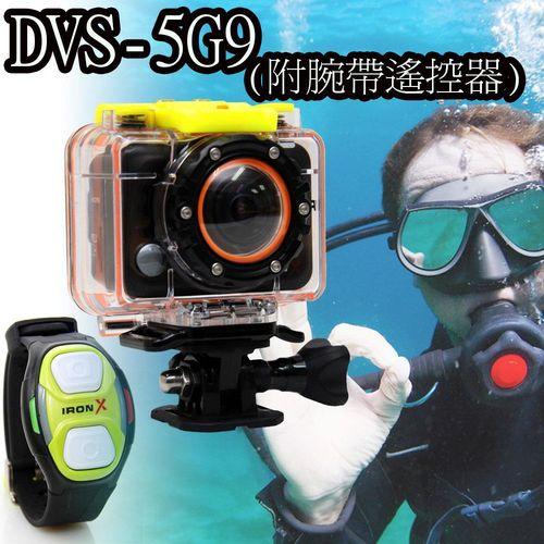 【DXG IRONX】DVS-5G9 運動攝影機(附腕帶遙控器)