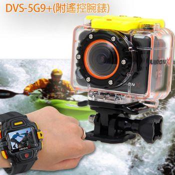 【DXG IRONX】DVS-5G9+ 運動攝影機(附遙控腕錶)