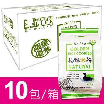 『美好人生Dr. Rice』稻鴨米餅-原味(1箱10包/3箱)