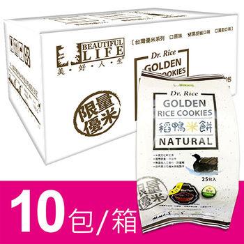 『美好人生Dr. Rice』稻鴨米餅-黑胡椒口味(1箱10包/3箱組)