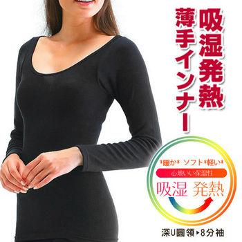 最後出清【Warm Power】日本東麗吸濕發熱輕薄保暖衣8分袖深U圓領(隨機出貨)