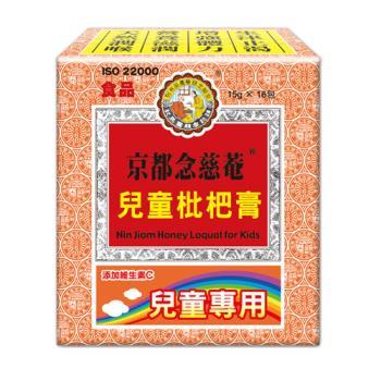 【京都念慈菴】兒童枇杷膏 (16包/盒)