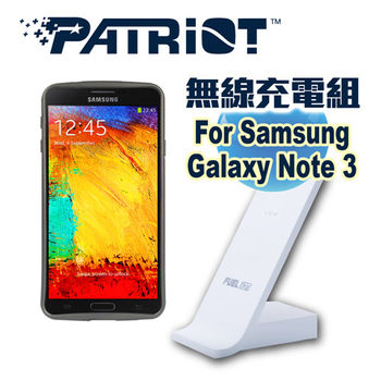【Patriot美商博帝】Samsung Galaxy Note 3 磁吸式無線充電組合(FUEL iON手機殼+充電直立座)