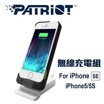 【Patriot美商博帝】iPhone5/5s/SE 磁吸式無線充電組合(FUEL iON手機殼+充電直立座)
