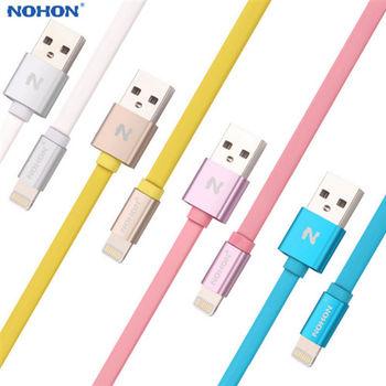 【NOHON諾希】糖果色 Apple iPhone 6/6 Plus/iP5/iPad4 Lightning 8pin USB充電線 鋁合金 扁線 傳輸線