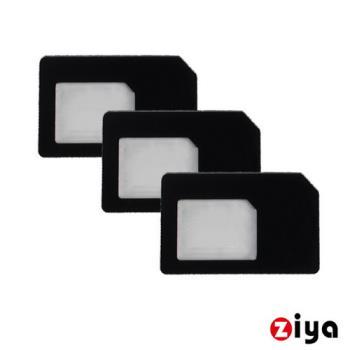 [ZIYA] 智慧型手機/平板電腦 SIM 轉接卡 (Nano轉標準卡 X3入)