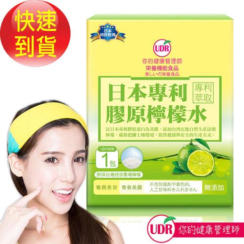 UDR 日本專利膠原蛋白檸檬水x3盒